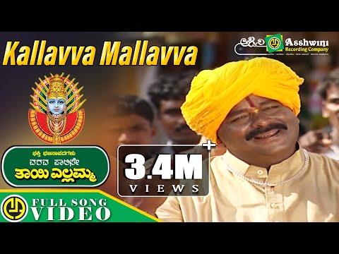 ಕಲ್ಲವ್ವ ಮಲ್ಲವ್ವ | Kallavva Mallavva |  Lingadahalli Chandrashekhar | Varava Palise Tayi Yellamma
