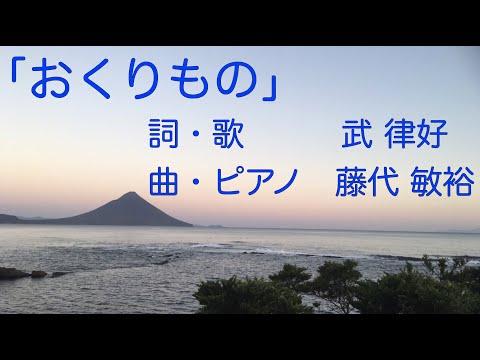 【武律好×藤代敏裕】おくりもの〜神奈川「バーチャル開放区」の画像
