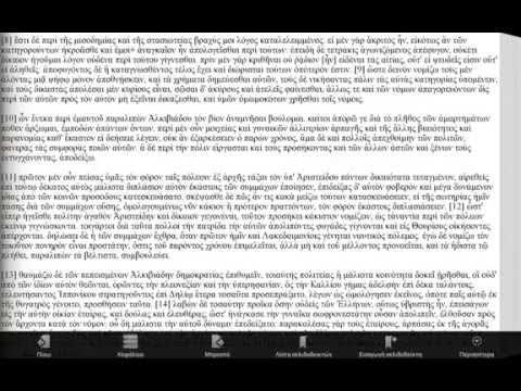 Video of Ανδοκίδης (Άπαντα)