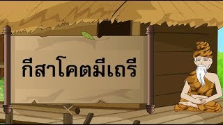 สื่อการเรียนการสอน นิทาน เรื่อง กีสาโคตมีเถรี ป.5 ภาษาไทย