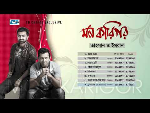 Mon Karigor By Tahsan & Imran | Audio Jukebox | Bangla Songs 2016