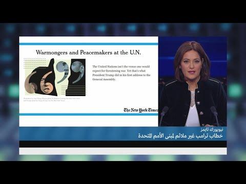 العرب اليوم - شاهد: هل يصمد الاتفاق النووي الإيراني أمام دونالد ترامب؟