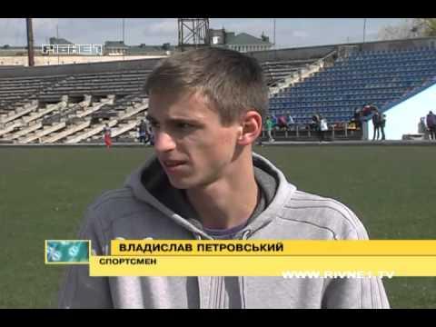 У Рівному стартували Всеукраїнські змагання з легкої атлетики [ВІДЕО]
