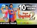 NIRAHUA HINDUSTANI 2 (Official Trailer) - Dinesh Lal Yadav Nirahua, Aamrapali - Superhit Movie
