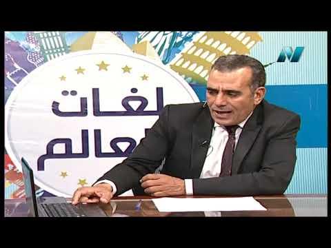 لغات العالم تعلم اللغة الفرنسية أ خالد خبير 21-07-2019
