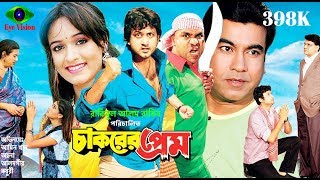Video Chakorer Prem | Bangla Movie | চাকরের প্রেম | Amin Khan | Ahona | Misha | Full Movie MP3, 3GP, MP4, WEBM, AVI, FLV Desember 2018