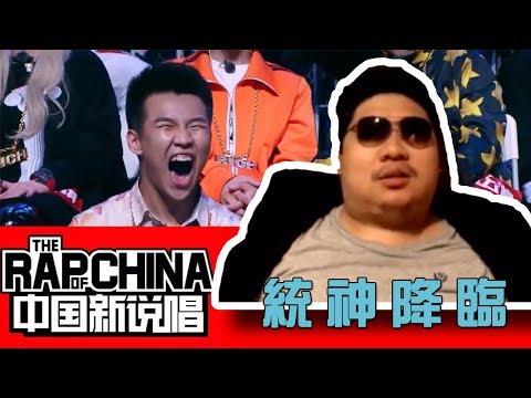 統神參加中國新說唱?!
