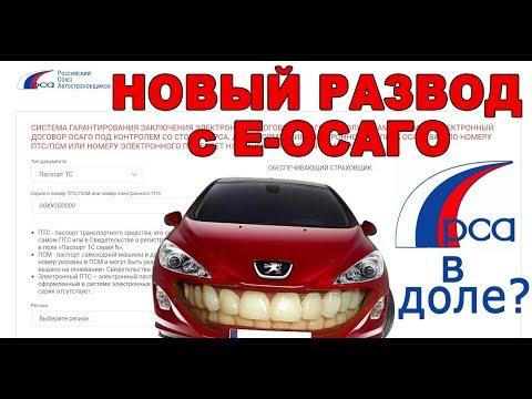 Новый развод с электронным полисом Е-ОСАГО 2018 - DomaVideo.Ru