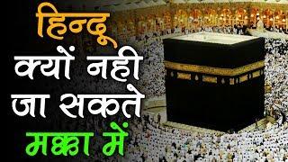 Video Makka Madina मक्का मदीना में हिन्दू क्यों नही जा सकते Why Hindus not allowed in Makka Madina Rahasya MP3, 3GP, MP4, WEBM, AVI, FLV Juni 2018