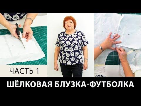 Шелковая блузка-футболка своими руками. Мастер-класс по моделированию блузки-… видео