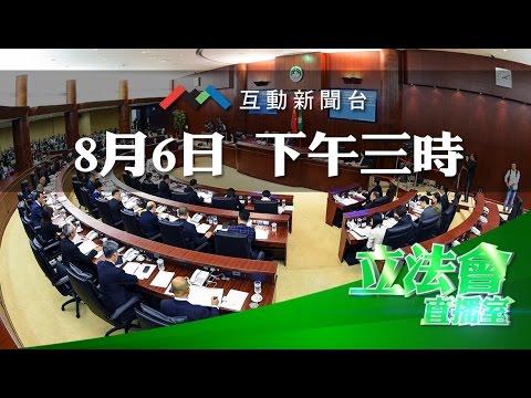 直播立法會20150806
