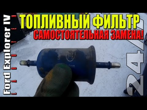 топливный фильтр на форд эксплорер 3