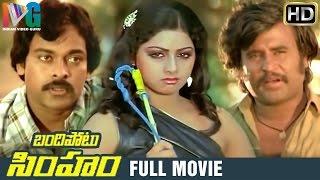 Bandipotu Simham Telugu Full Movie ft. Rajinikanth, Megastar Chiranjeevi and Sridevi. Music by MS Viswanathan. Subscribe to Indian Video Guru for more Telugu...