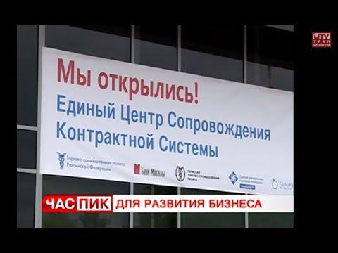 Открытие Единого центра сопровождения контрактной системы, 5 июня 2014г.