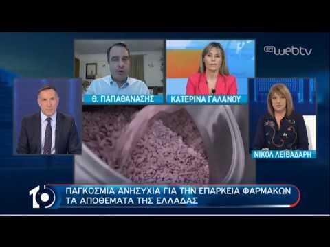 Παγκόσμια ανησυχία για την επάρκεια φαρμάκων-Τα αποθέματα της Ελλάδας | 10/04/2020 | ΕΡΤ