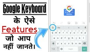 🙏🙏 नमस्कार दोस्तों। Aaj ki is video me maine aapko Google keyboard ke kuch hidden features ke baare me btaya hai jinko aap nhi jaante or aapne jinka use abhi nhi kiya hai or agar aap unka use karenge to aapke typing karne ka experience or bhi bad jayega. aap se kayi logo aapke phone me jo default keyboard aaya hai gboard uske features nhi pta to jaane k liye is video ko aakhir tak dekhte rahiye. Most useful Hidden features of Google keyboard that you don't know, 14 secret features or settings of Google keyboard that you don't know.i hope you'll like the videoif you really like this video then please don't forget to...❤❤❤❤❤❤❤❤❤❤❤❤❤❤LIKE VIDEOSHARE VIDEO TO FRIENDSCOMMENT ANY QUESTIONSSUBSCRIBE OUR CHANNEL FOR LATEST UPDATES...    It's free...➡➡➡➡➡➡➡➡➡➡➡➡➡➡➡➡➡➡➡➡Best in Budget Mobile only for ₹5,999 : http://amzn.to/2qGsZvpMy Mobile Camera : http://amzn.to/2p32cMNMy Cheapest Tripod : http://amzn.to/2qxQFoqMobile Attachment holder/Mount : http://amzn.to/2qGyA50➡➡➡➡➡➡➡➡➡➡➡➡➡➡➡➡➡➡➡➡ Some useful videos link you should watch👇👇[No Root] How to Change Whatsapp Look Completely : https://youtu.be/owJXcShv6P0How to unlock locked app without password : https://youtu.be/NNyE-CRqda8How to Put images on T-shirts by PicsArt : https://youtu.be/MMeaV8hvs9ENokia Edge 2017 Release Date, Specifications, Features Review, Price : https://youtu.be/kUGpE2oU3HoHow to Change Notification Pannel of any Android Device : https://youtu.be/Bxg6KZcVKHkHow to Add Custom Stylish Font in PicsArt for free : https://youtu.be/XdXrlpUK8S0➡➡➡➡➡➡➡➡➡➡➡➡➡➡➡➡➡➡➡➡SUBSCRIBE HERE :https://goo.gl/6bZWHEJoin Us on Social Media -Like our Facebook Page : https://www.facebook.com/Technical-World-173503633127193/Follow me on Instagram : https://www.instagram.com/mr.rajput22My Facebook : https://goo.gl/pq65y2Google+ :https://goo.gl/aV1YyCTwitter :https://goo.gl/bEVbtpPLEASE SUBSCRIBE OUR CHANNEL FOR MORE SUCH AS NEW VIDEOS..BECAUSE WE KEEP SENDING SUCH A VIDEO FOR YOU..WE NEED YOUR SUPPORT..❤                ▶ Thanks for 