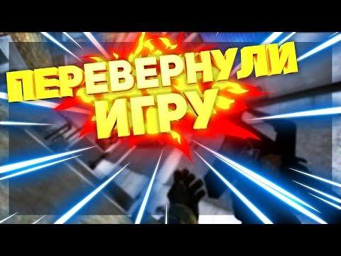 ПЕРЕВЕРНУЛИ ИГРУ В КСГО! / ФИЛЬМ НАЧАЛО В CS:GO