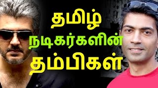 Every year, plenty of new actors are coming into the Kollywood film industry. Some of them became more popular. I hope you know all top actors in Tamil cinem...