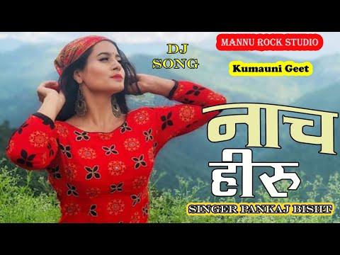 Video New kumauni song 2017-18 NACH HEERU By Pankaj bishat and Dhol Music download in MP3, 3GP, MP4, WEBM, AVI, FLV January 2017