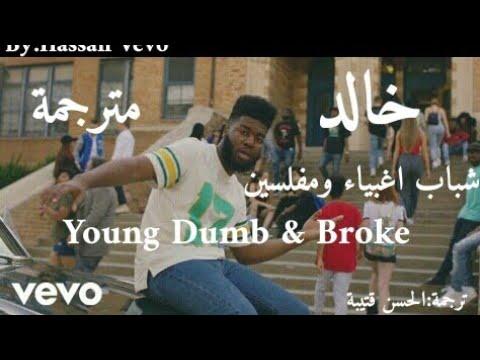 Video Khalid - Young Dumb & Broke lyrics مترجمة download in MP3, 3GP, MP4, WEBM, AVI, FLV January 2017
