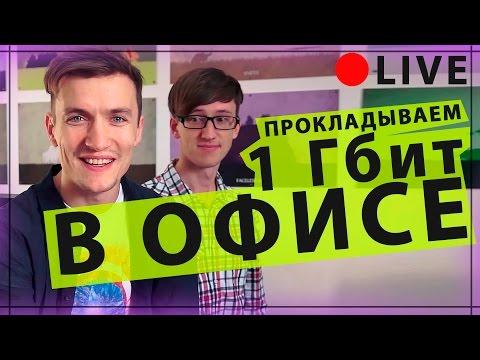 1Гбит Сеть в Офисе - Liveblog на Keddr.com (видео)