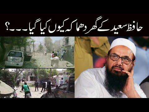 حافظ سعید کے گھر دھماکہ کیوں کیاگیا۔۔۔؟