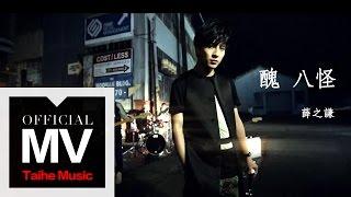 薛之謙【醜八怪】官方完整版 MV (曲: 李榮浩)