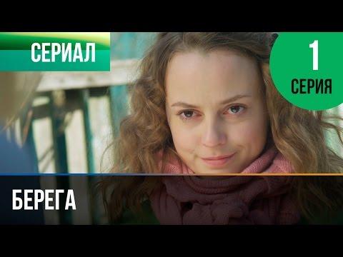 ▶️ Берега 1 серия - Мелодрама   Фильмы и сериалы - Русские мелодрамы (видео)