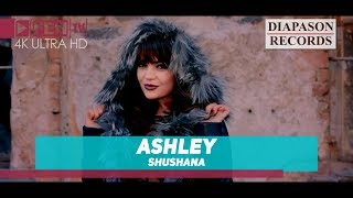 Ashley - Шушана