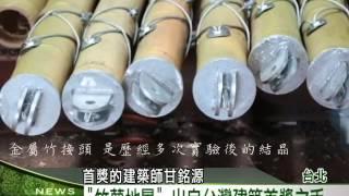 20151219客家新聞〜北客公園竹裝置地景 營造藝術氛圍