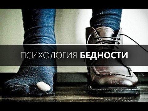 Психология Бедности. 6 признаков Бедняка. - DomaVideo.Ru