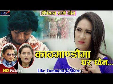 (New Nepali Song KTM Ma Ghar Chhaina    Bal Kumar Shrestha & Yuna Lama FT. Laxmi & Manoj - Duration: 12 minutes.)