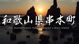 KUSHIMOTO Town / 本州最南端 和歌山県串本町 [4K]