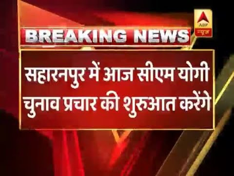 UP CM Yogi Adityanath To Begin Campaigning From Saharanpur | ABP News