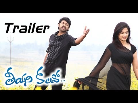 Teeyani Kalavo Movie Theatrical Trailer  Sri Tej Akhil Karteek Hudasa