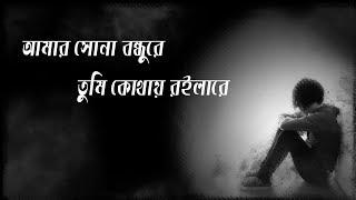 Video আমার সোনা বন্ধুরে তুমি কোথায় রইলারে । Amar Sona Bondhu re Song lyrics Video MP3, 3GP, MP4, WEBM, AVI, FLV Agustus 2019