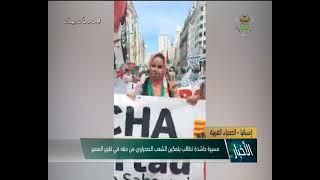 إسبانيا - الصحراء الغربية / مسيرة حاشدة تطالب بتمكين الشعب الصحراوي من حقه في تقرير المصير