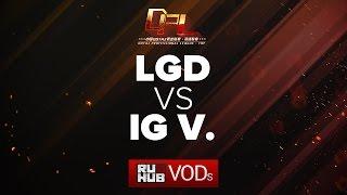 LGD vs IG.V, DPL Season 2 - Div. A, game 1