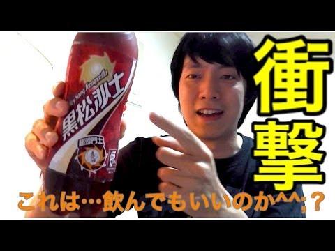 日本人喝黑松沙士的初體驗!
