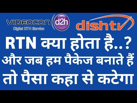 RTN Kya Hota hai..? | New Pack bnane ke baad Paise Kha se katega