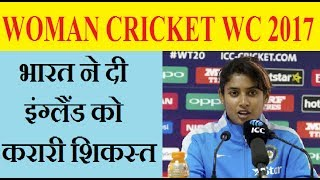 Nonton India Beat England By 35 Run Woman World Cup 2017 Film Subtitle Indonesia Streaming Movie Download