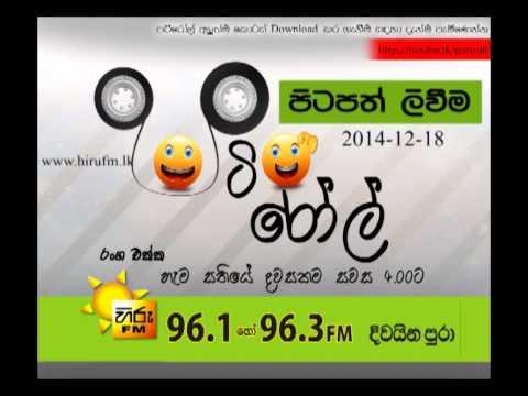 Hiru FM Patiroll  2014 12 18  Pitapath Liveema (පිටපත් ලිවීම )