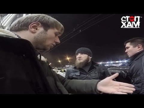 СтопХам - \Сила Наглость и Хамство\ - DomaVideo.Ru