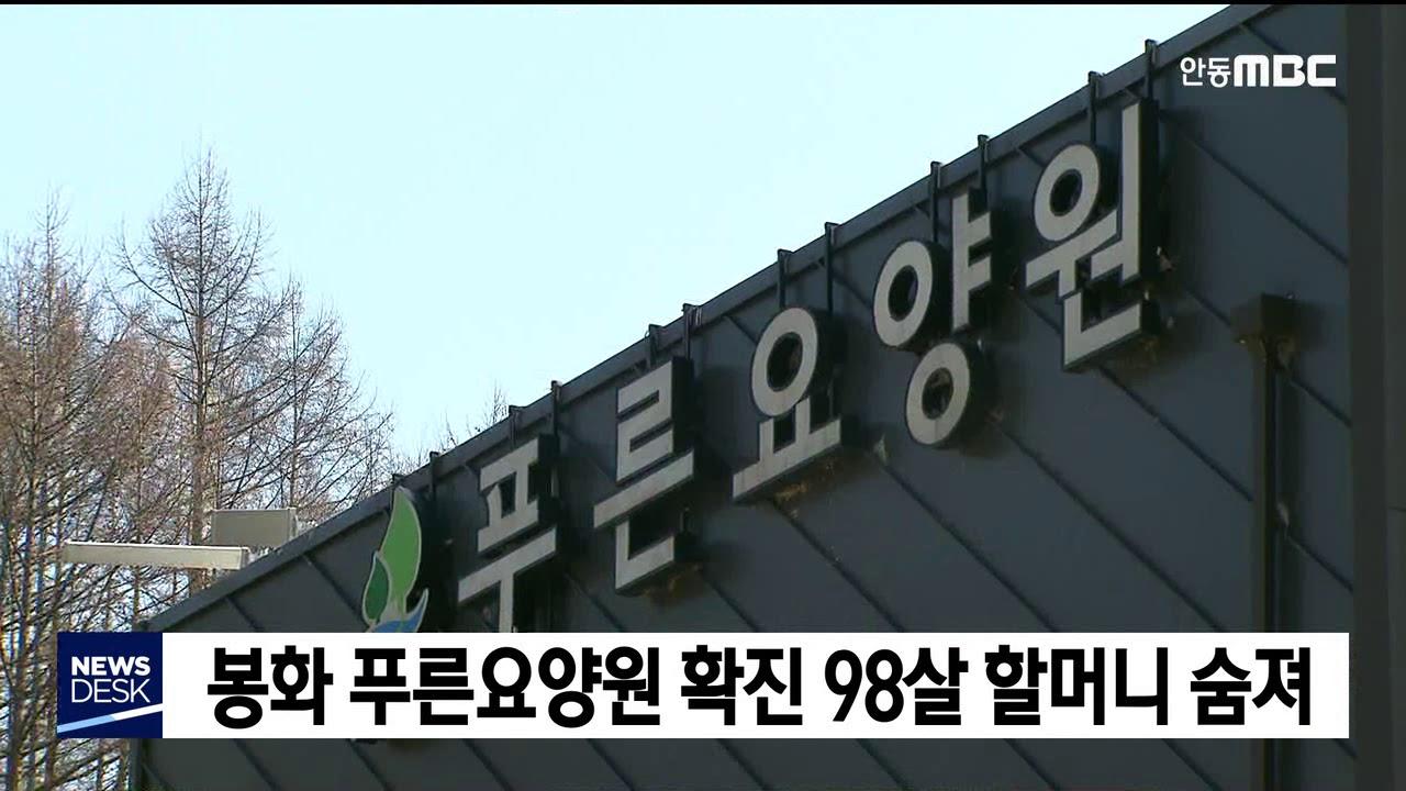 봉화 푸른요양원 확진자 또 사망