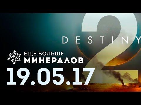 Инфакт от 22.05.2017 [игровые новости] — Destiny 2, Overwatch, The Walkind Dead, Shadow Warrior 2...