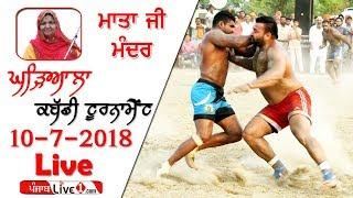 Gharyala (Taran Taarn) Kabaddi Tournament 2018 Live Now