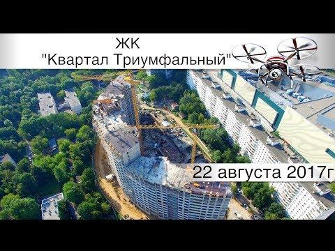 Воздушный контроль. ЖК Квартал Триумфальный - DomaVideo.Ru