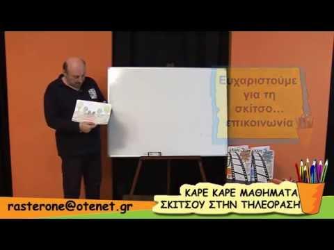 Μαθήματα σκίτσου 2