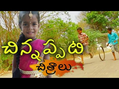 Chinnappati chithralu || village Comedy|Creative Thinks,My Village Sow,Mana Palle Muchatlu