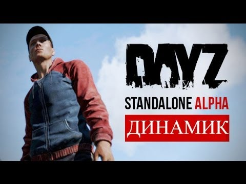 DayZ Standalone # 14 [Новый состав]